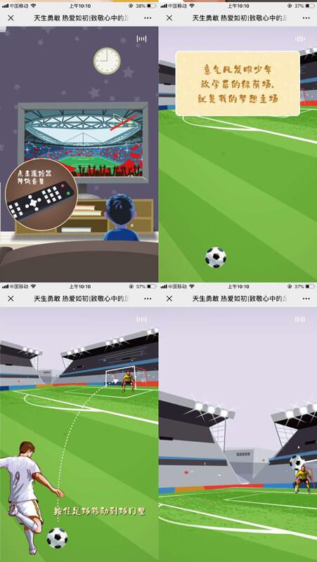 足球世界杯主题H5案例