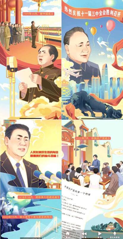 建党周年庆H5宣传案例