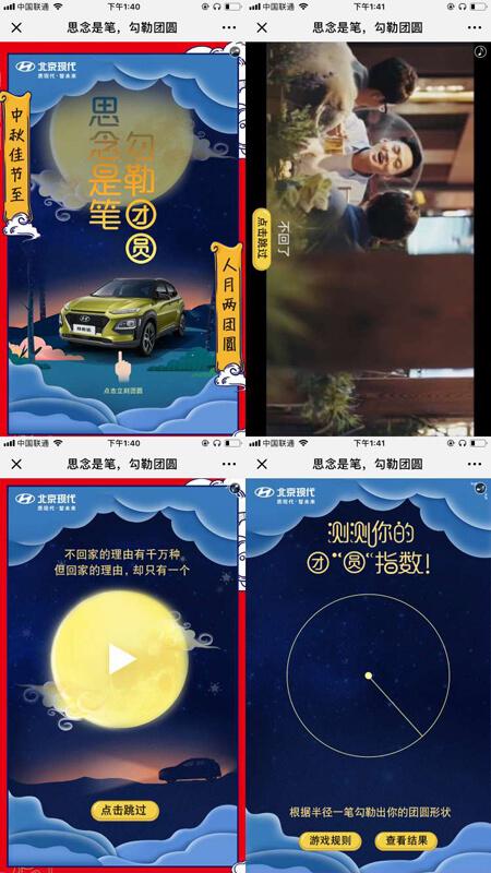 汽车行业中秋国庆H5营销案例